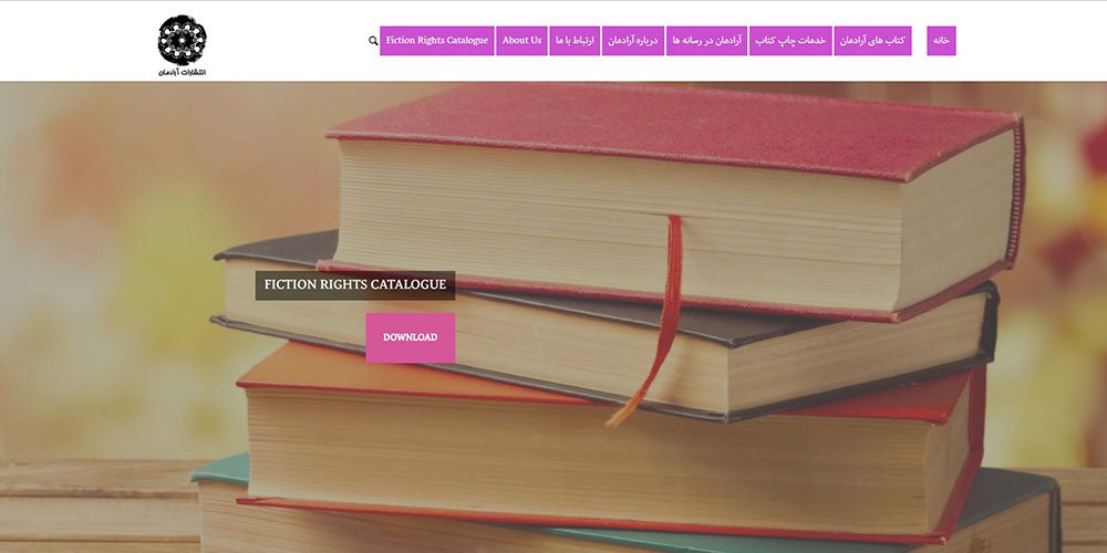 طراحی سایت انتشارات آرادمان - دیمن ارتباط