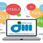 طراحی وب سایت بدون قطعی , طراحی وب سایت در بستر اینترانت , طراحی وب سایت در بستر اینترنت ملی , طراحی وب سایت در بستر اینترنت بین الملل