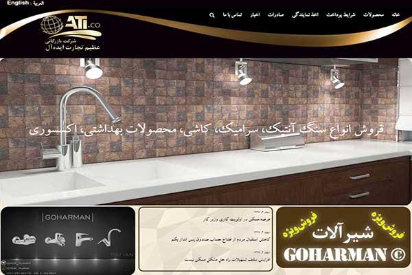 نمونه سایت طراحی شده طراحی سایت دیمن ارتباط -شرکت بازرگانی عظیم تجارت