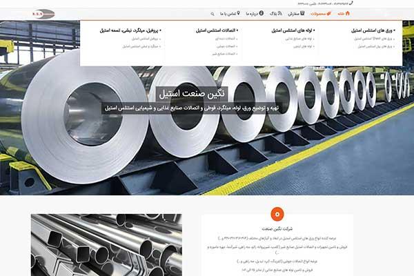 نمونه سایت طراحی شده طراحی سایت دیمن ارتباط -شرکت نگین صنعت