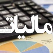 مالیات سال 99 چقدر است ؟ مالیات سال 99 چطور محاسبه می شود ؟