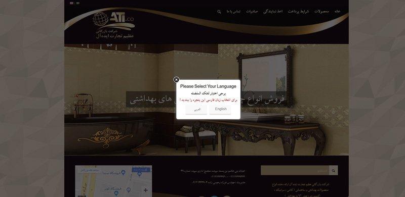 نمونه پروژه طراحی سایت دیمن ارتباط - مجتمع صنعتی جوانزاد