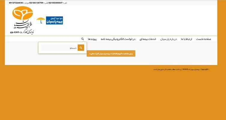 نمونه پروژه طراحی سایت دیمن ارتباط - بیمه پارسیان نمایندگی کارگر