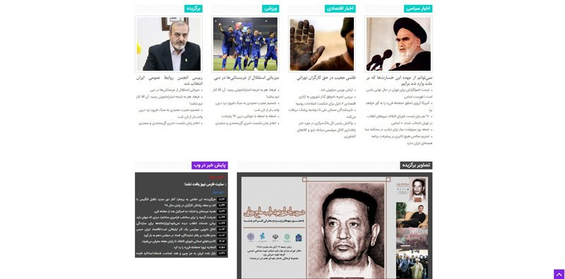 نمونه پروژه دیمن ارتباط - وب سایت خبری عزت
