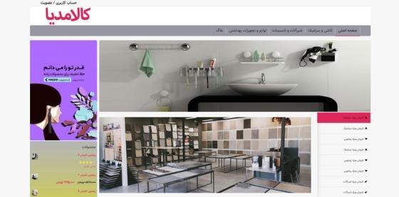 نمونه پروژه طراحی سایت دیمن ارتباط - فروشگاه اینترنتی کالامدیا