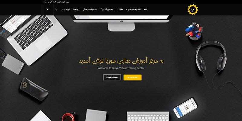 طراحی-وب-سایت-آموزش-آنلاین-کلاس-آنلاین-کلاس-مجازی-آزمون-آنلاین
