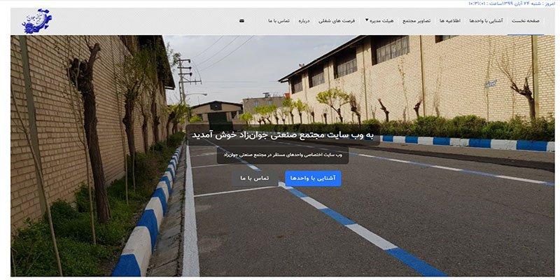 طراحی سایت مجتمع صنعتی جوانزاد - دیمن ارتباط