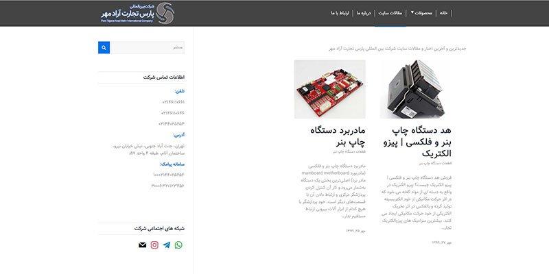 نمونه کار طراحی سایت دیمن ارتباط - شرکت پارس تجارت آراد مهر